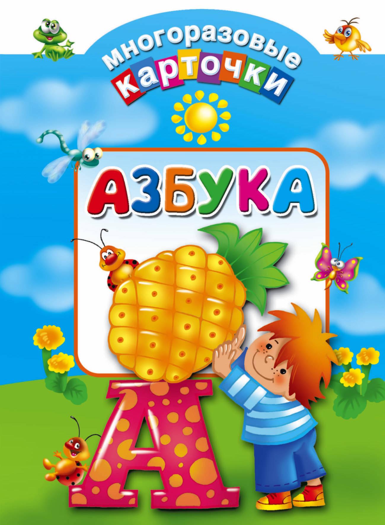 Дмитриева В.Г. Азбука юлия шигарова азбука животных блокнот с играми и заданиями