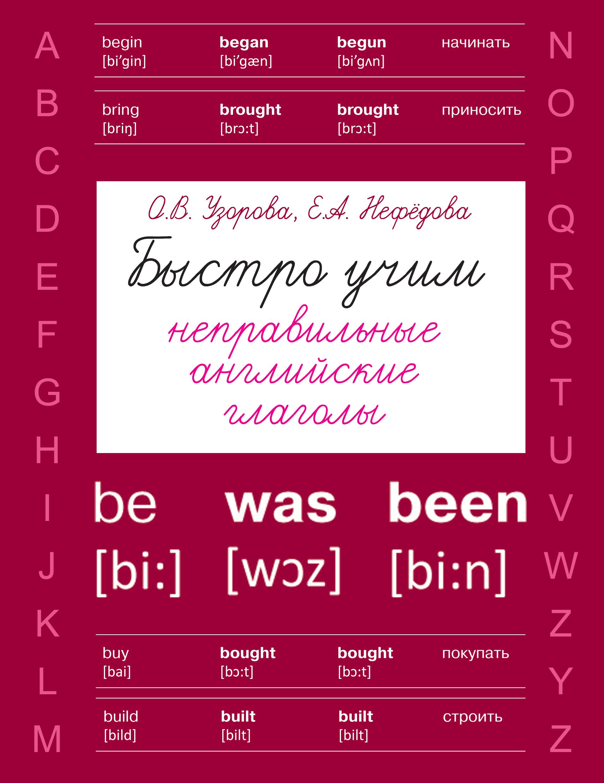 Узорова О.В. Быстро учим неправильные английские глаголы ольга александрова учим спряжения глаголов для начальной школы