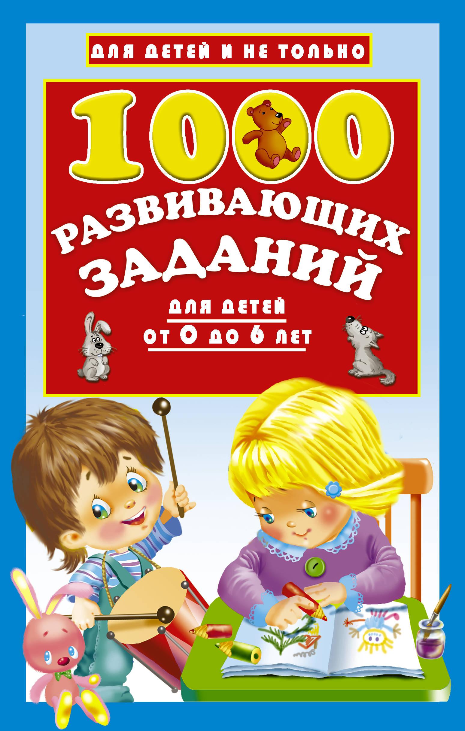 Дмитриева ВГ 1000 развивающих заданий для детей от 0 до 6 лет