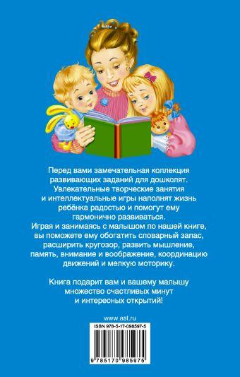 1000 развивающих заданий для детей от 0 до 6 лет Дмитриева В.Г.