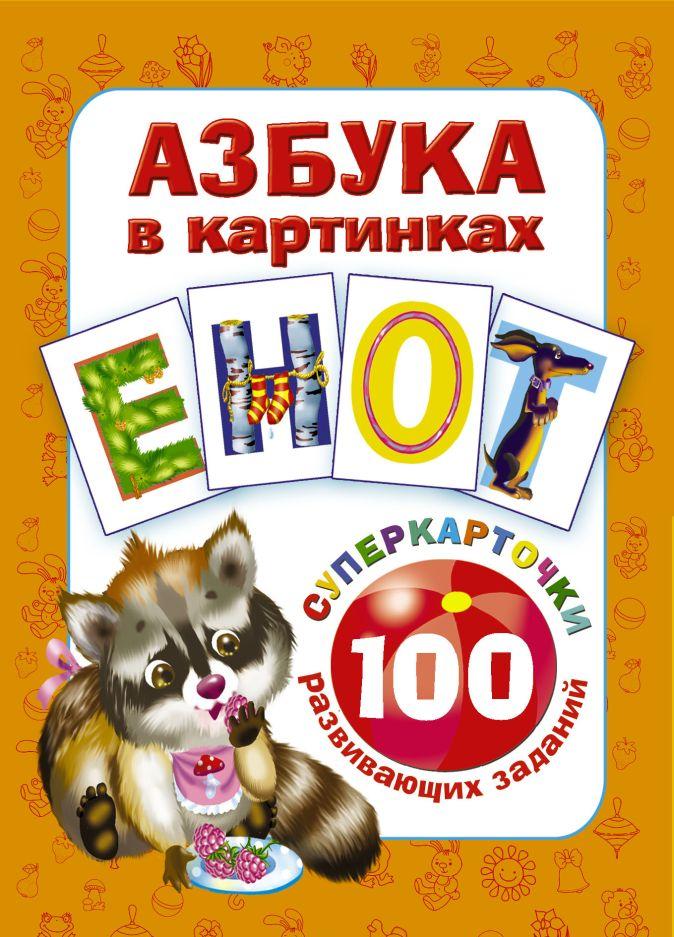 Азбука в картинках. 100 развивающих заданий на карточках Дмитриева В.Г.