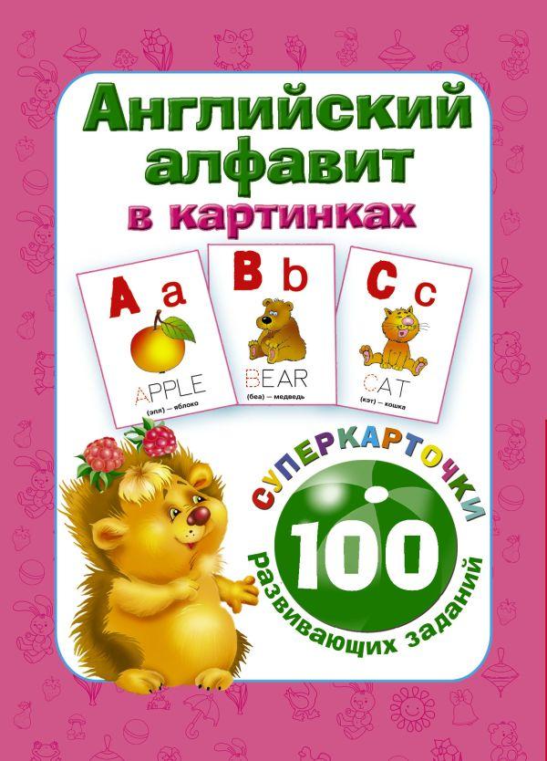 Дмитриева В.Г. Английский алфавит в картинках. 100 развивающих заданий на карточках стикер мозаика алфавит в картинках