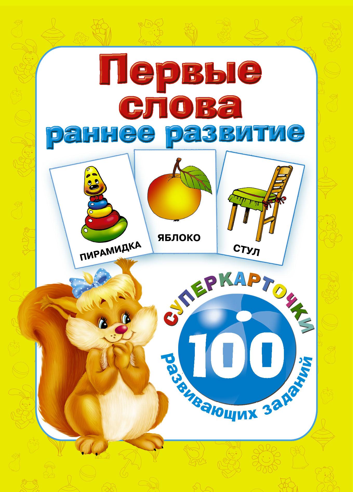 Первые слова. Раннее развитие. 100 развивающих заданий