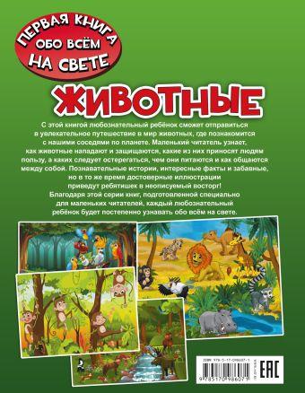 Животные Барановская И.Г.