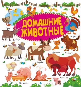 Доманская Л.В., Попова И.М. - Домашние животные обложка книги