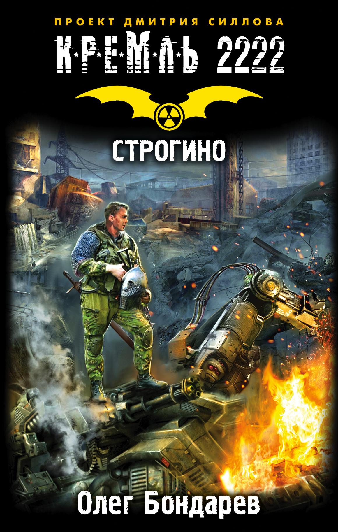Бондарев О.А. Кремль 2222. Строгино игорь ваганов сталинград– от