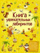 . - Книга увлекательных лабиринтов' обложка книги