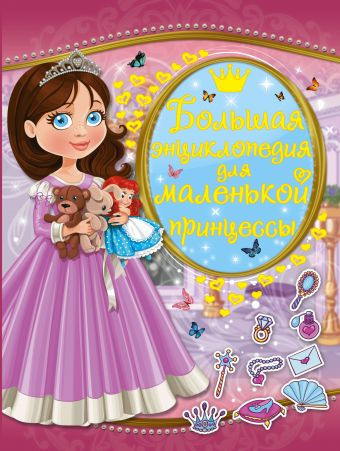 Большая энциклопедия для маленькой принцессы .