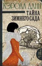 Кэрола Данн - Тайна зимнего сада' обложка книги