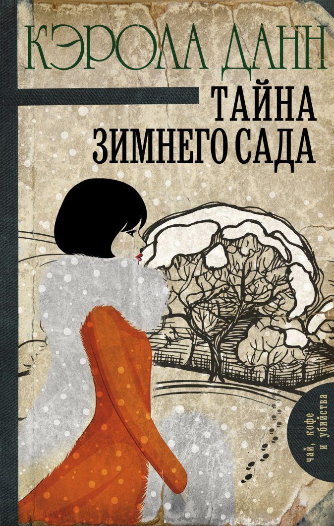 Кэрола Данн - Тайна зимнего сада обложка книги
