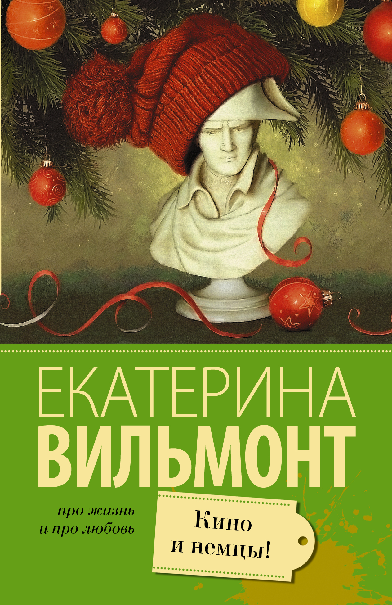 Екатерина Вильмонт Кино и немцы вильмонт екатерина николаевна кино и немцы