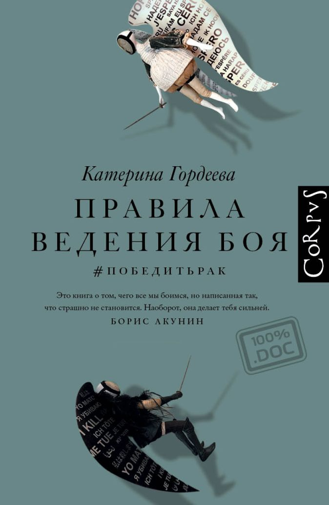 Правила ведения боя Катерина Гордеева