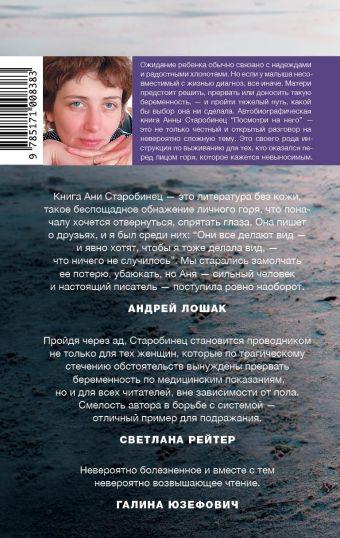Посмотри на него Анна Старобинец