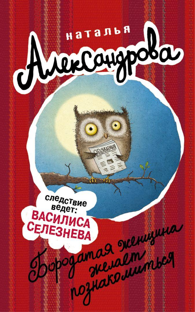 Наталья Александрова - Бородатая женщина желает познакомиться обложка книги