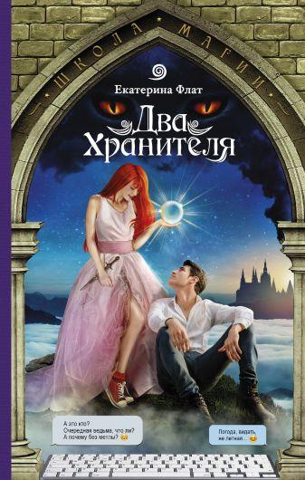 Екатерина Флат - Два Хранителя обложка книги