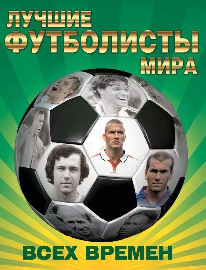 Лучшие футболисты мира всех времен - фото 1