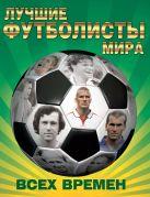 - Лучшие футболисты мира всех времен' обложка книги
