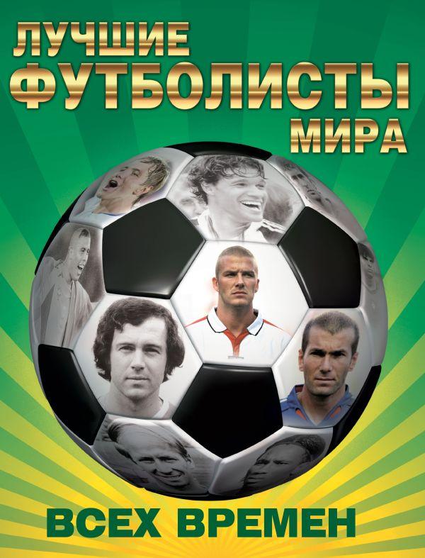 Лучшие футболисты мира всех времен