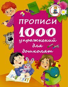 Прописи. 1000 упражнений для дошколят