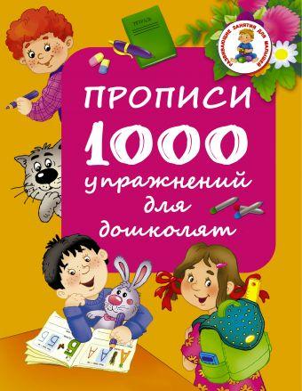 Прописи. 1000 упражнений для дошколят Водолазова М.Л.