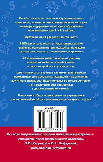 Полный сборник задач по математике. 1-2 классы. Все типы задач. Контрольные работы. Карточки для работы над ошибками. Ответы Узорова О.В., Нефёдова Е.А.