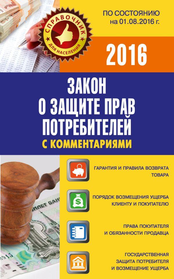 Закон о защите прав потребителей с комментариями по состоянию на 01.08.2016 г. .