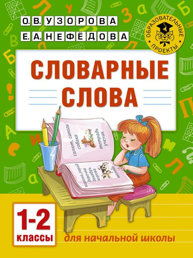 Узорова О.В., Нефёдова Е.А. - Словарные слова: 1-2 классы обложка книги