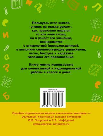 Словарные слова: 1-2 классы Узорова О.В., Нефёдова Е.А.