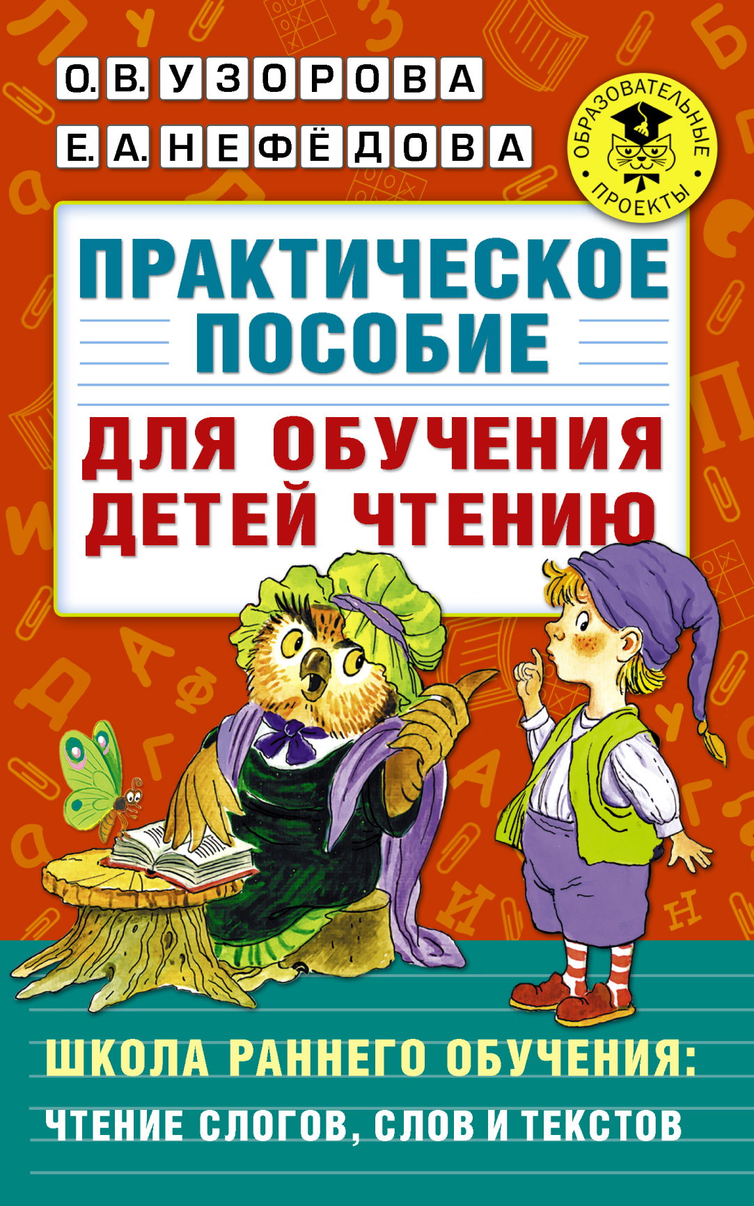 Практическое пособие для обучения детей чтению