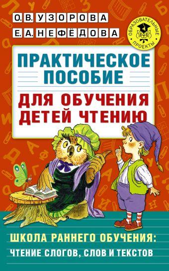 Практическое пособие для обучения детей чтению Узорова О.В.