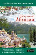 Головина Т.П. - Прогулки по Абхазии' обложка книги