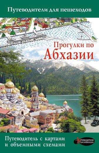 Головина Т.П. - Прогулки по Абхазии обложка книги