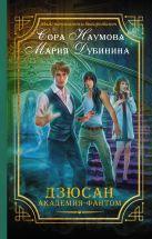 Наумова С., Дубинина М. - Дзюсан. Академия-фантом' обложка книги