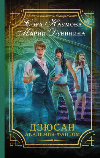 Сора Наумова, Мария Дубинина - Дзюсан. Академия-фантом обложка книги