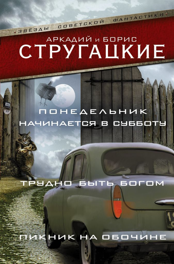 Аркадий Стругацкий, Борис Стругацкий - Понедельник начинается в субботу. Трудно быть богом. Пикник на обочине обложка книги