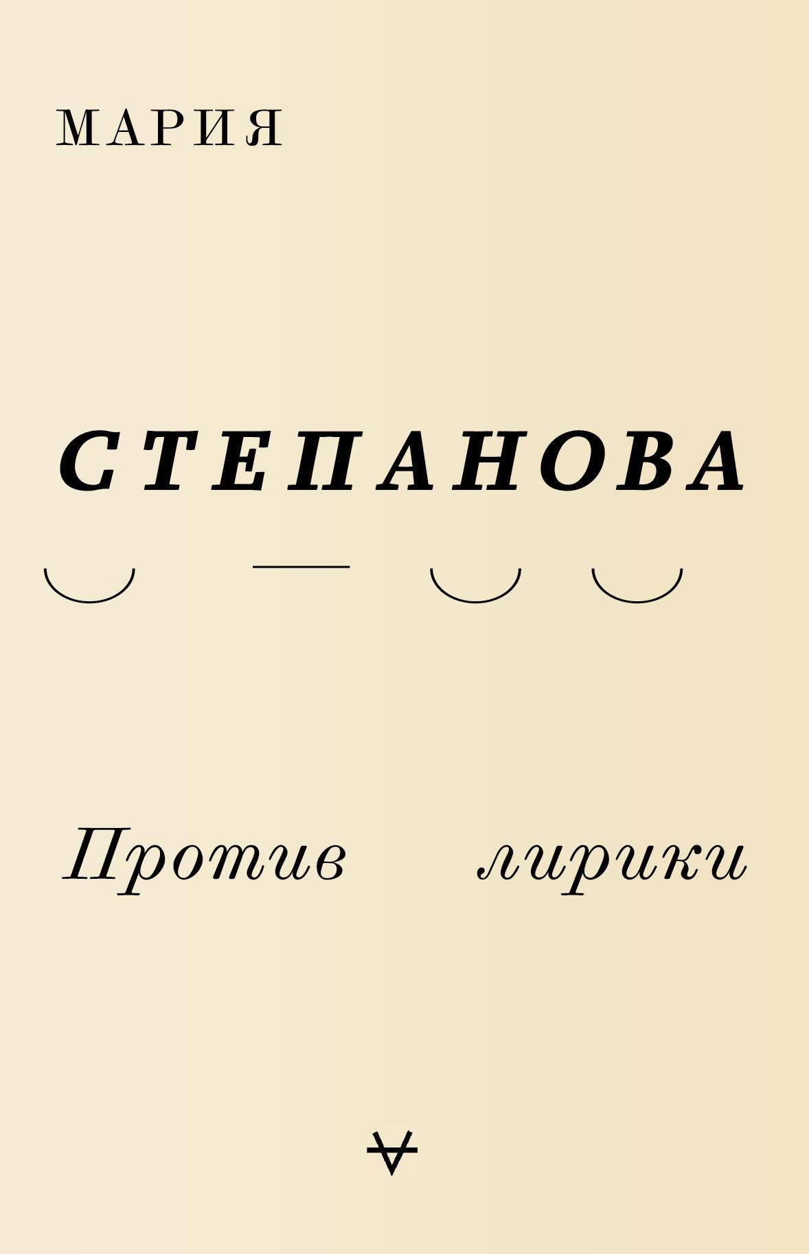 Степанова М.М. Против лирики