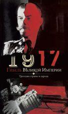 Владимир Романов - 1917. Гибель великой империи. Трагедия страны и народа' обложка книги