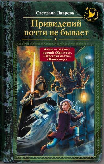 Светлана Лаврова - Привидений почти не бывает обложка книги