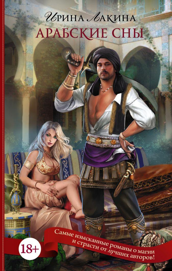 Ирина Лакина - Арабские сны обложка книги