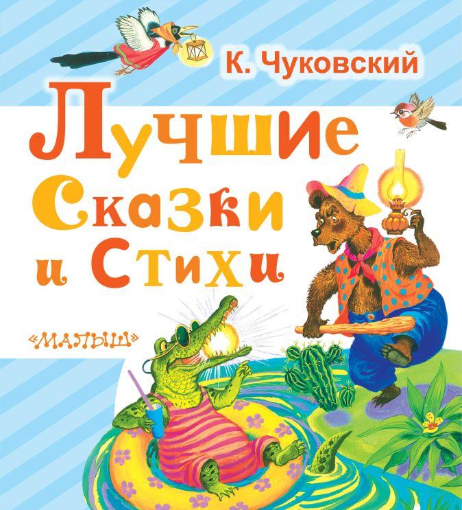 Лучшие сказки и стихи К. Чуковский