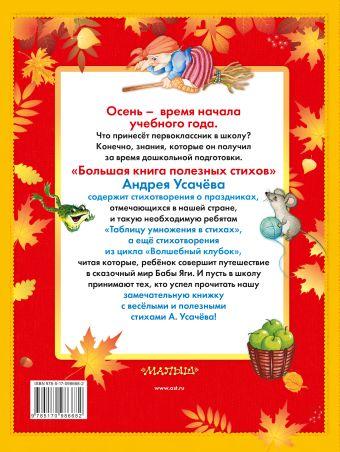 Большая книга полезных стихов А. Усачев