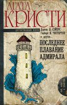 Детективный клуб - Последнее плавание адмирала' обложка книги