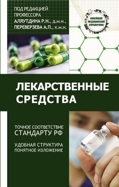 Лекарственные средства - фото 1