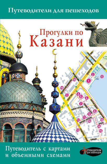 Прогулки по Казани - фото 1