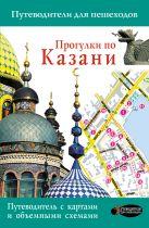 Корнеева Н.В. - Прогулки по Казани' обложка книги