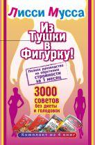 Лисси Мусса - Из тушки в Фигурку! Полное руководство по обретению стройности за 1 месяц. 3000 советов без диеты и голодовок' обложка книги