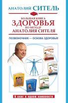 Ситель А.Б. - Большая книга здоровья по методу Анатолия Сителя. Позвоночник - основа здоровья!' обложка книги