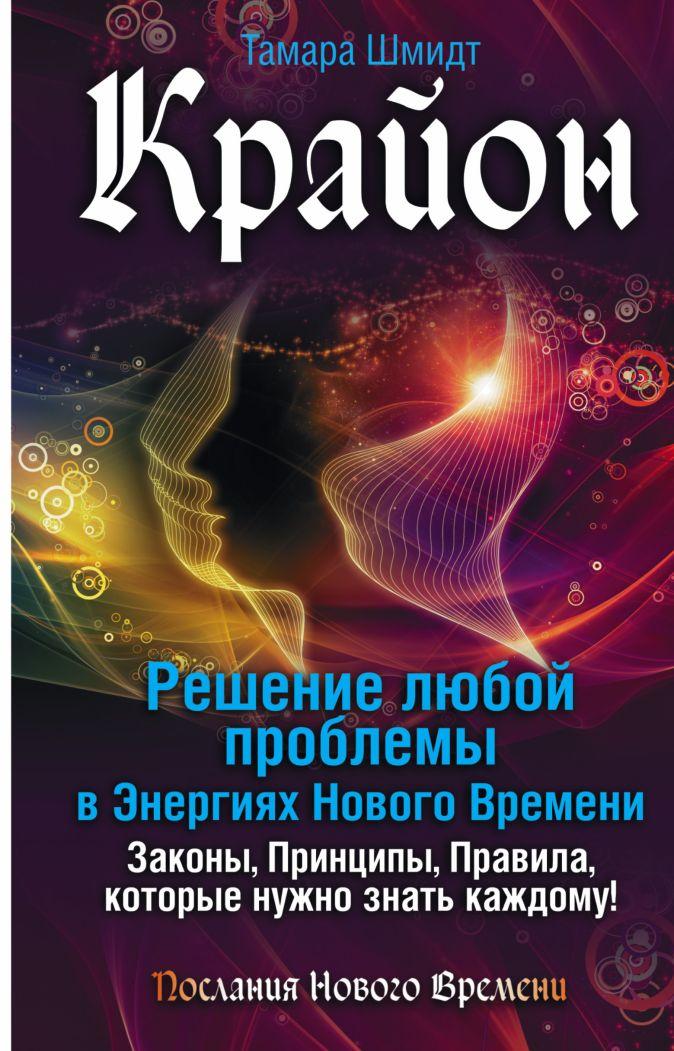 Шмидт Тамара - Крайон. Решение любой проблемы в Энергиях Нового Времени обложка книги
