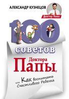 Кузнецов А.В. - 100 Советов Доктора Папы, или Как воспитать Счастливого Ребенка' обложка книги