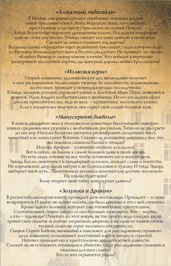 Интеллектуальный детектив ( комплект из 3 книг) Михалкова Е.И.